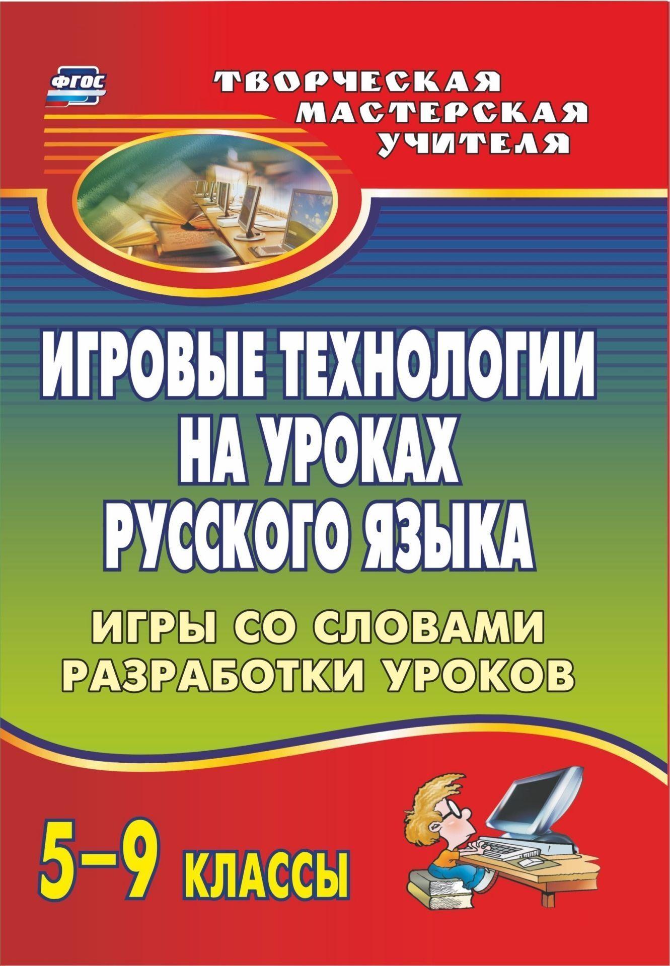 Купить со скидкой Игровые технологии на уроках русского языка. 5-9 классы: игры со словами, разработки уроков