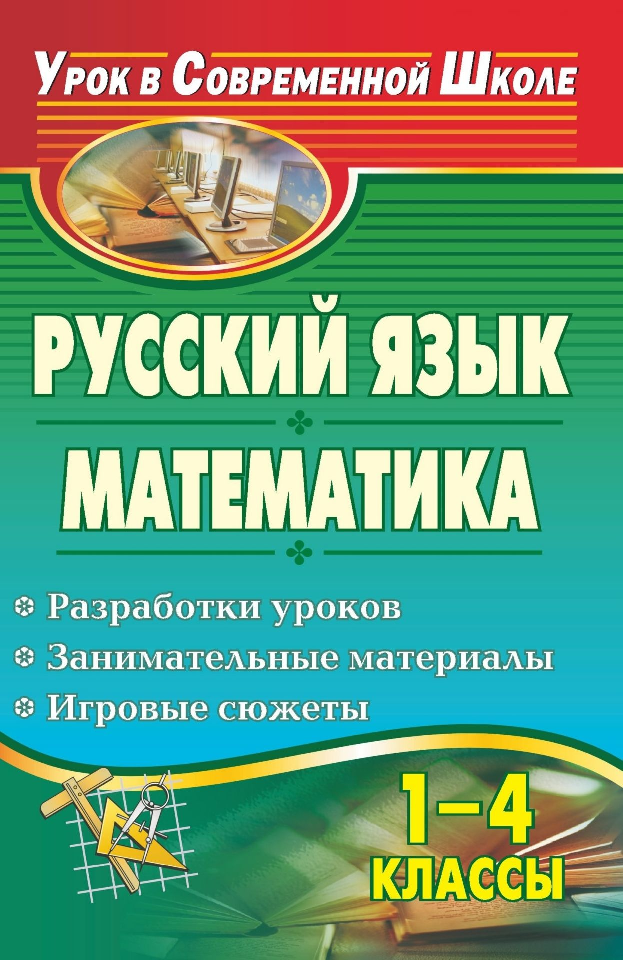 Русский язык. Математика. 1-4 классы: разработки уроков, занимательные материалы, игровые сюжеты