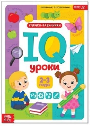 IQ уроки для детей от 2 до 3 лет. Обучающая книжка