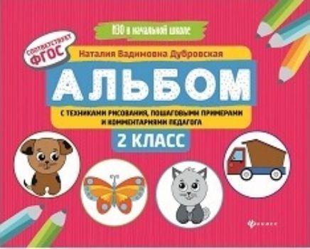 Альбом с техниками рисования, пошаговыми примерами и комментариями педагога. 2 класс