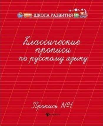Классические прописи по русскому языку. Пропись № 1
