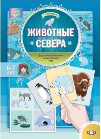Животные Севера. Дидактический материал по лексической теме для детей с 6 до 7 лет