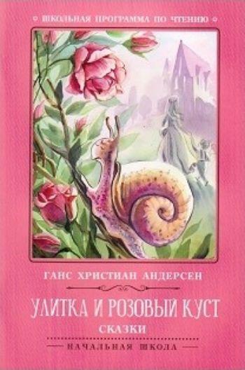 Улитка и розовый куст. Сказки