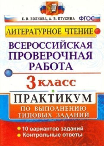 Литературное чтение. 3 класс. Всероссийская проверочная работа. Практикум по выполнению типовых заданий