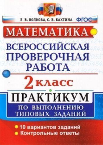 Математика. 2 класс. Всероссийская проверочная работа. Практикум по выполнению типовых заданий