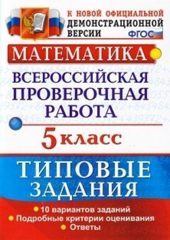 Математика. 5 класс. Всероссийская проверочная работа. Типовые задания. Подробные критерии оценивания