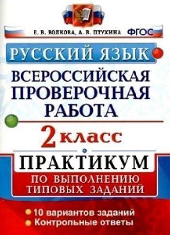Всероссийская проверочная работа. Русский язык. 2 класс. 10 вариантов. Практикум по выполнению типовых заданий