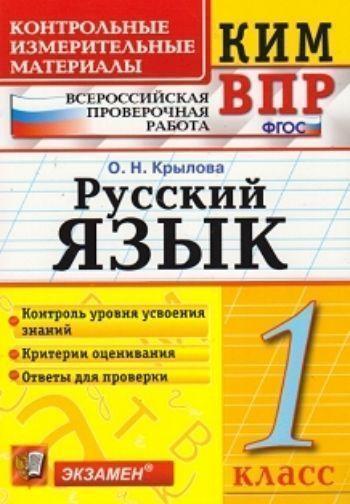 Русский язык. 1 класс. Всероссийская проверочная работа. Контрольные измерительные материалы