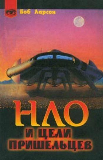 НЛО и цели пришельцевНеобъяснимые явления<br>Автор обсуждает проблемы, связанные с пришельцами и различными паранормальными явлениями, объясняет, каким образом НЛО вписываются в лжетеории о возможном конце света, рассказывает о том, что говорится в Библии о наших сегодняшних контактах с инопланетяна...<br><br>Авторы: Ларсон Б.<br>Год: 2000<br>ISBN: 5-232-00872-2<br>Высота: 200<br>Ширина: 126<br>Толщина: 11<br>Переплёт: твёрдая