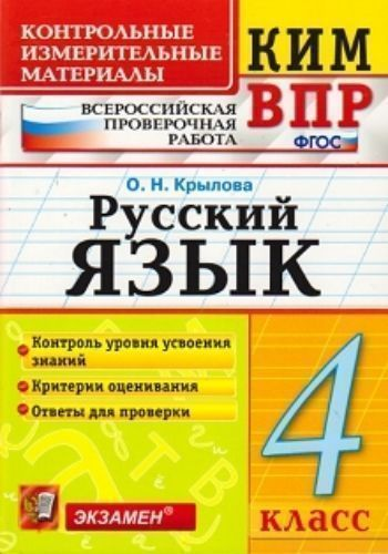 Русский язык. 4 класс. Всероссийская проверочная работа. Контрольные измерительные материалы