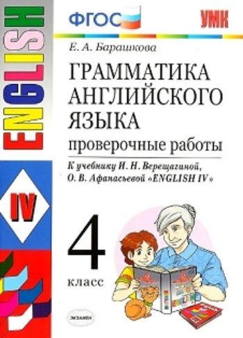 Грамматика английского языка. 4 класс. Проверочные работы. К учебнику И.В. Верещагиной и др.
