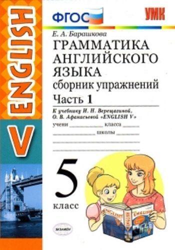 Грамматика английского языка. 5 класс. Сборник упражнений к учебнику И.Н. Верещагиной и др. Часть 1
