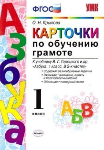 """Карточки по обучению грамоте. 1 класс. К учебнику В. Горецкого и др. """"Азбука. 1 класс"""""""