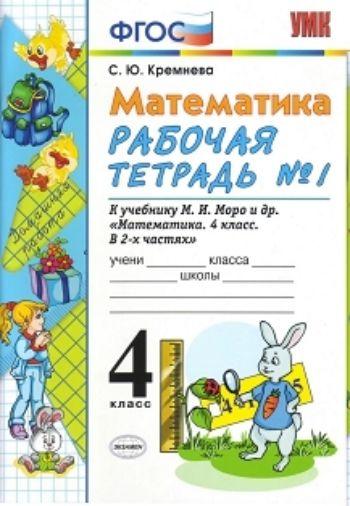 Математика. Рабочая тетрадь №1 к учебнику М.И. Моро. 4 класс
