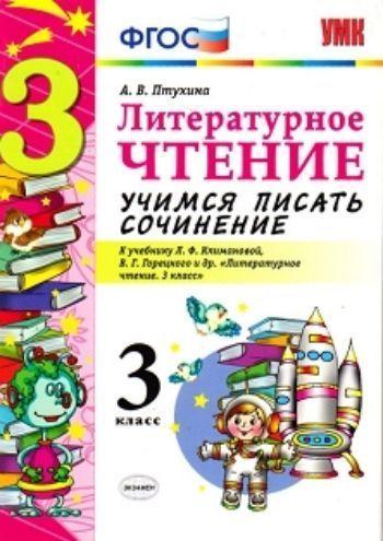 """Литературное чтение. 3 класс. Учимся писать сочинение. К учебнику Л.Ф. Климановой, В.Г. Горецкого и др. """"Литературное чтение. 3 класс"""""""