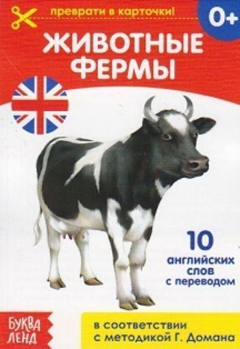 Животные фермы. Обучающая книга по методике Г. Домана. 10 английских слов с переводом