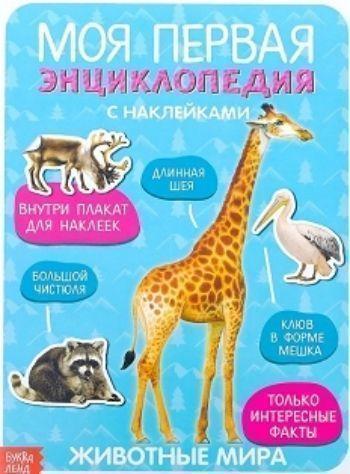 """Моя первая энциклопедия """"Животные мира"""", с наклейками"""