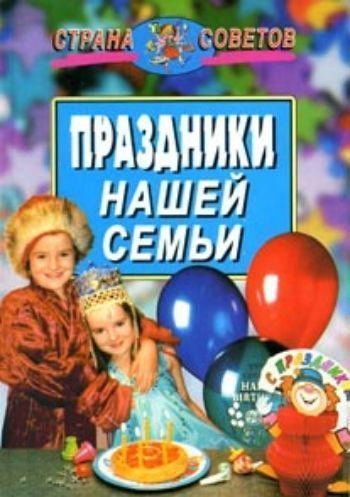 Праздники нашей семьиДом, семья<br>В сборнике представлены готовые сценарии традиционных семейных праздников, даны рекомендации по организации домашних развлечений: сочинение приглашений и украшение квартиры, изготовление костюмов и оформление подарков, приготовление угощения (в том числе ...<br><br>Авторы: Спрингис Е.Э.<br>Год: 2001<br>ISBN: 5-7836-0462-3<br>Высота: 170<br>Ширина: 120<br>Толщина: 24<br>Переплёт: твёрдая