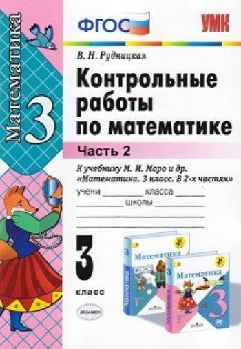 """Контрольные работы по математике. 3 класс. В 2-х частях. Часть 2. К учебнику Моро М.И. """"Математика. 3 класс. В 2-х частях """""""