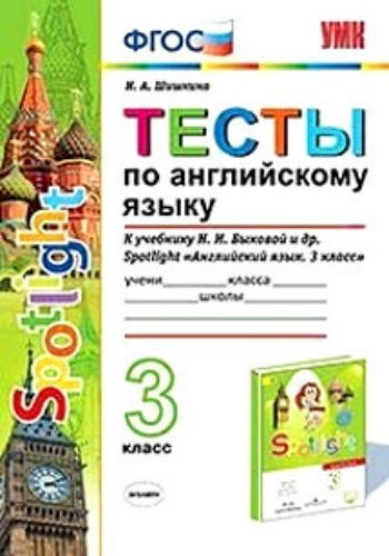 """Тесты по английскому языку. 3 класс. К учебнику Н.И. Быковой и др. """"Spotlight. Английский язык. 3 класс"""""""