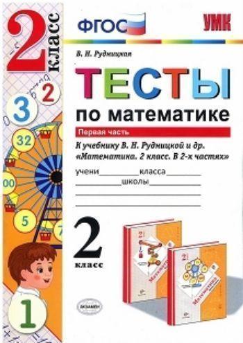 """Тесты по математике. 2 класс. Первая часть. К учебнику В.Н. Рудницкой и др. """"Математика. 2 класс. В 2-х частях"""""""