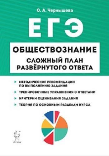 ЕГЭ-2020. Обществознание. Сложный план развернутого ответа фото