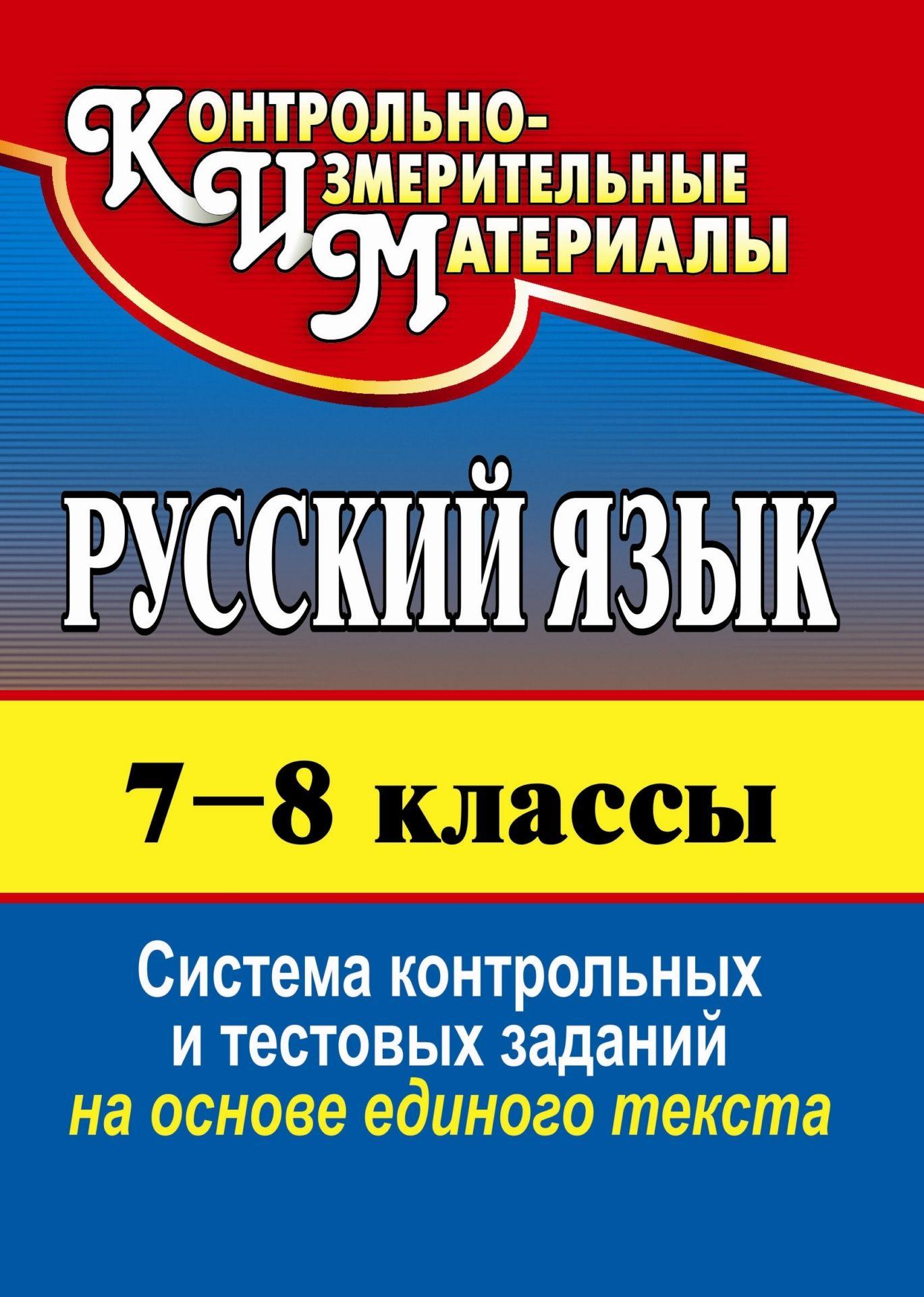 Русский язык. 7-8 классы: система контрольных и тестовых заданий на основе единого текста
