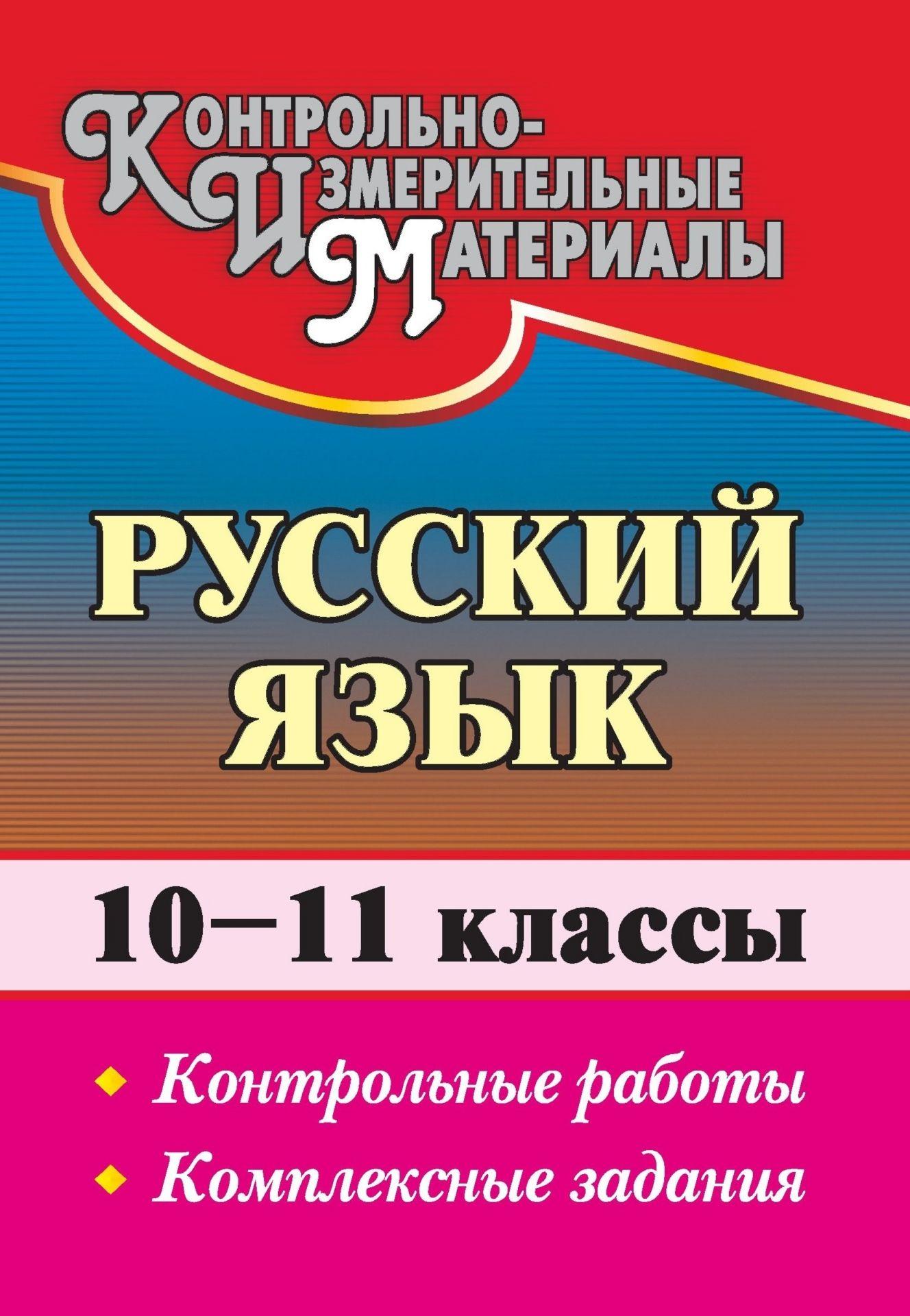 Русский язык. 10-11 классы: контрольные работы. Комплексные задания