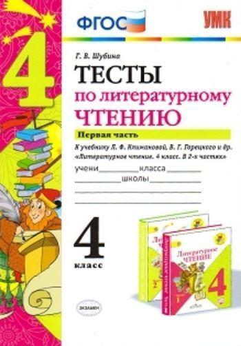 Литературное чтение. 4 класс. Часть 1. Тесты к учебнику Л.Ф. Климановой, В.Г. Горецкого и др.