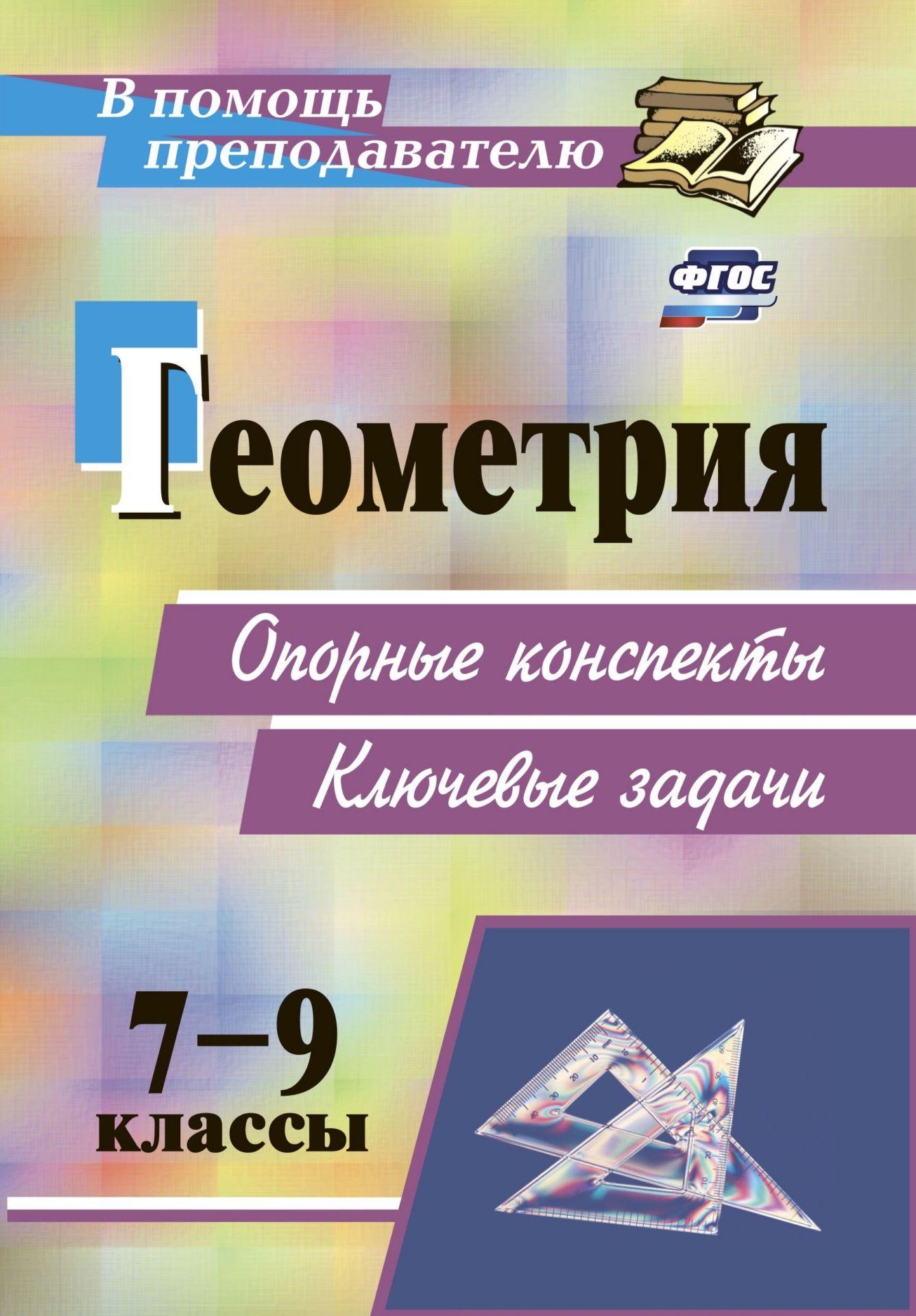 Геометрия. 7-9 классы: опорные конспекты. Ключевые задачи
