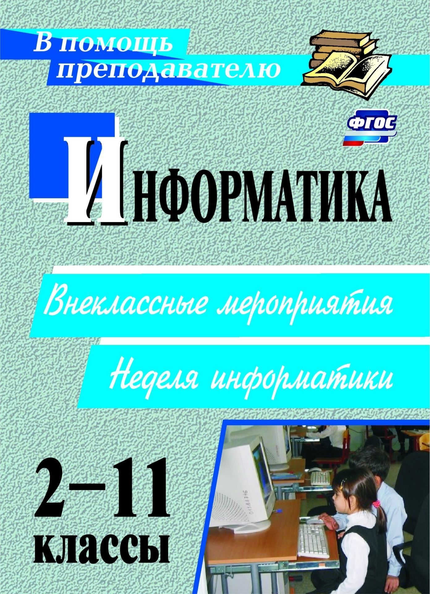 Информатика. 2-11 классы: внеклассные мероприятия, неделя информатики