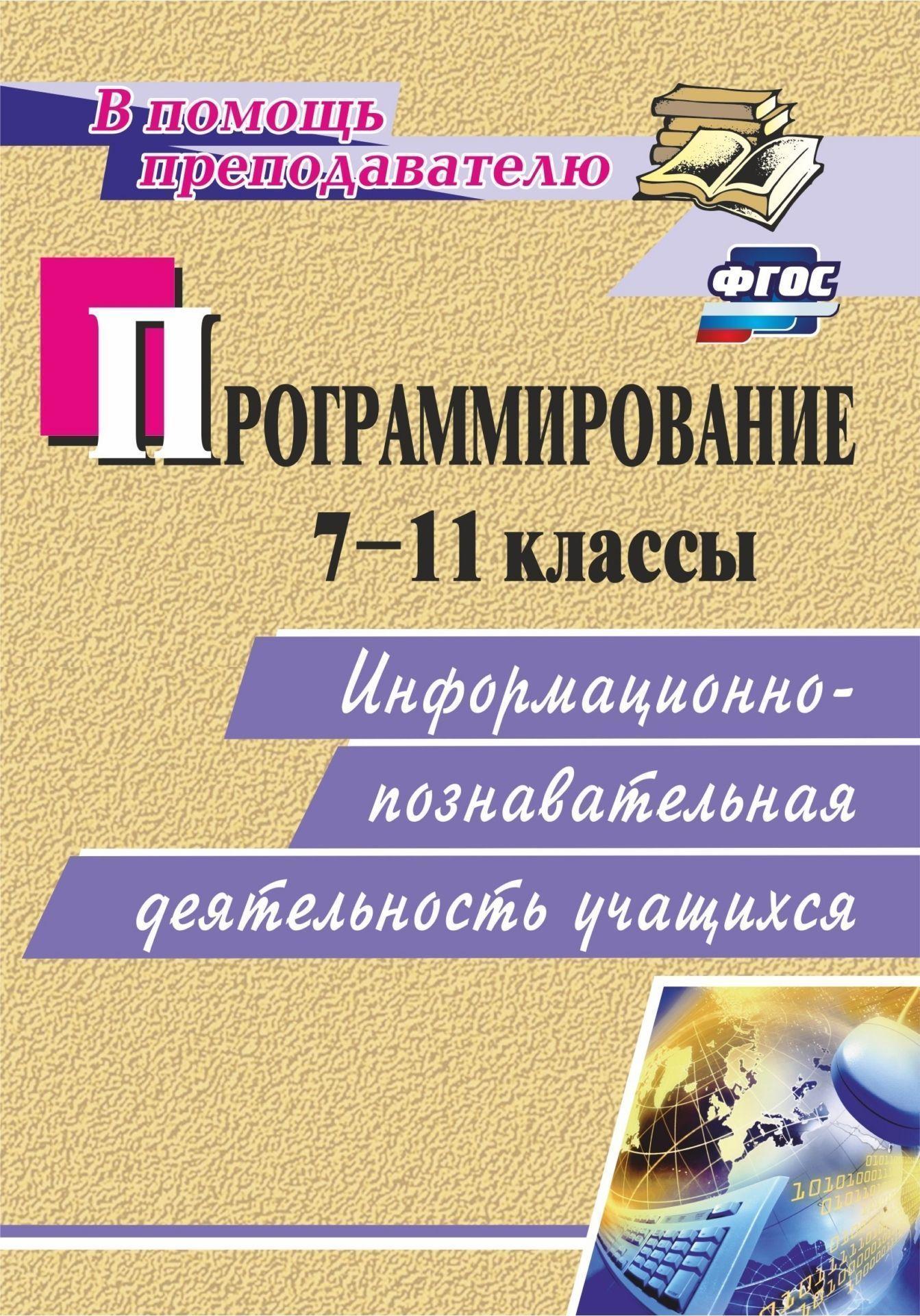 Программирование. 7-11 классы: информационно-познавательная деятельность учащихся