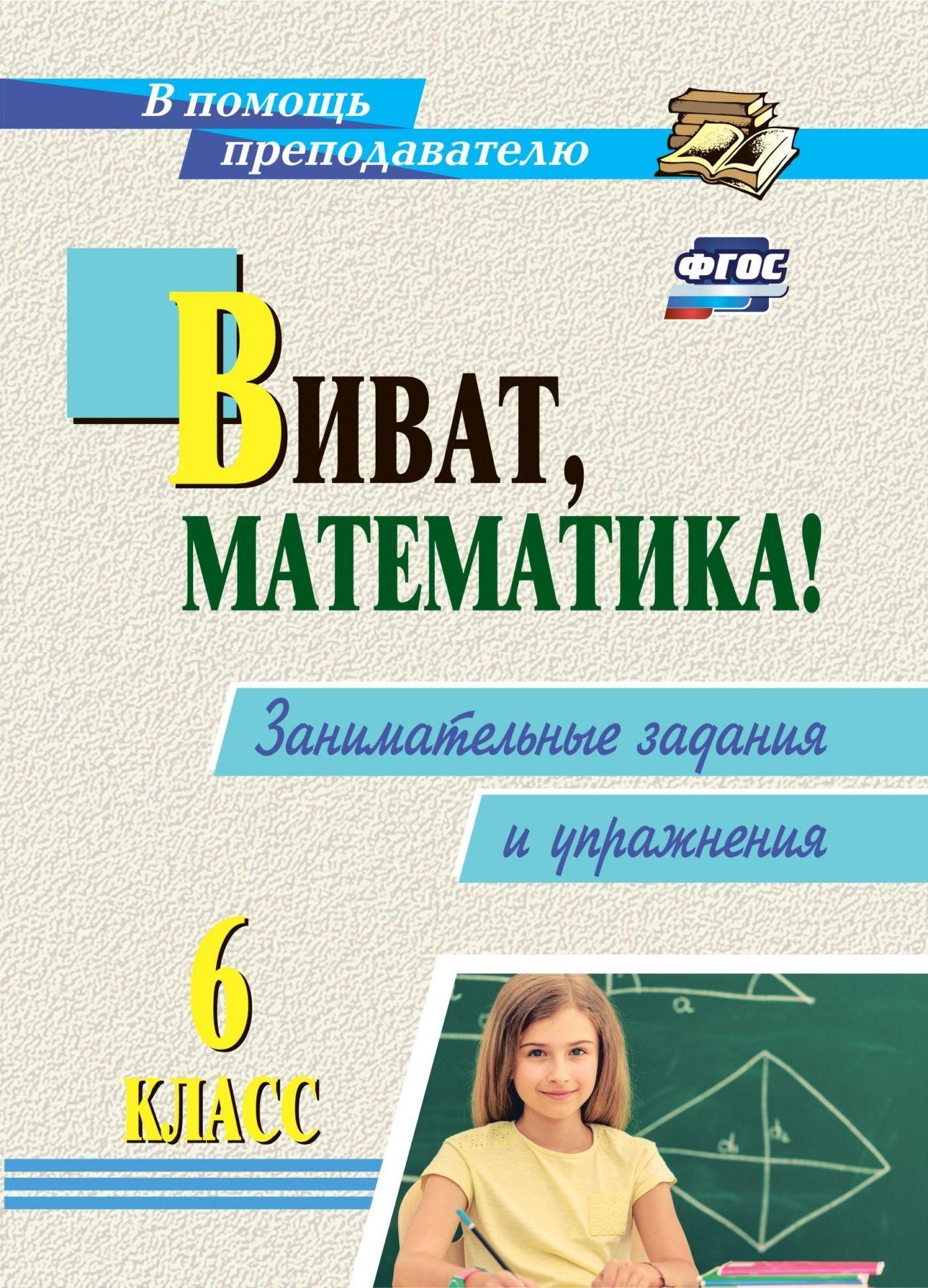 Виват, математика! Занимательные задания и упражнения. 6 класс