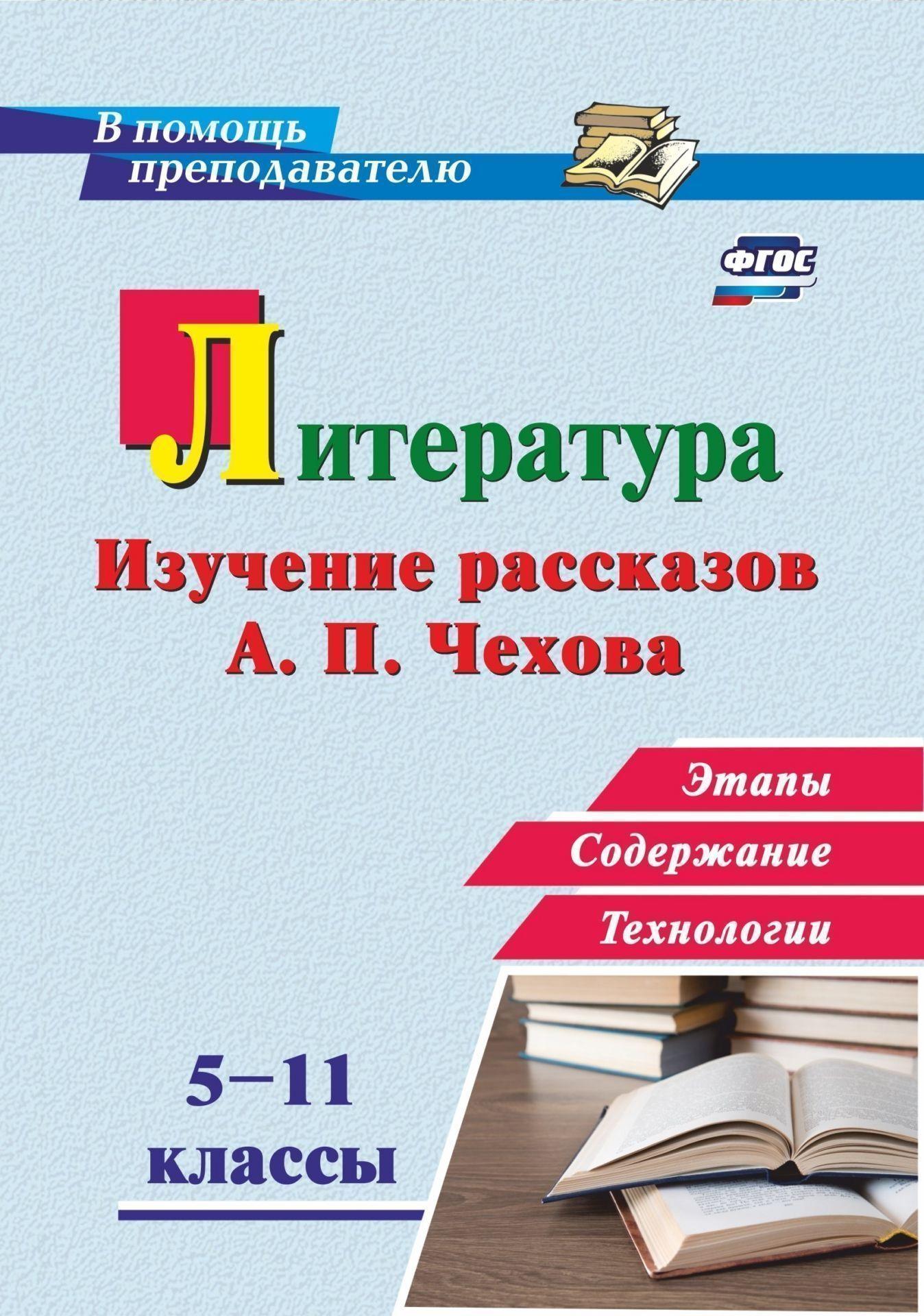 Литература в школе. 5-11 классы: Изучение рассказов А. П. Чехова: этапы, содержание, технологии