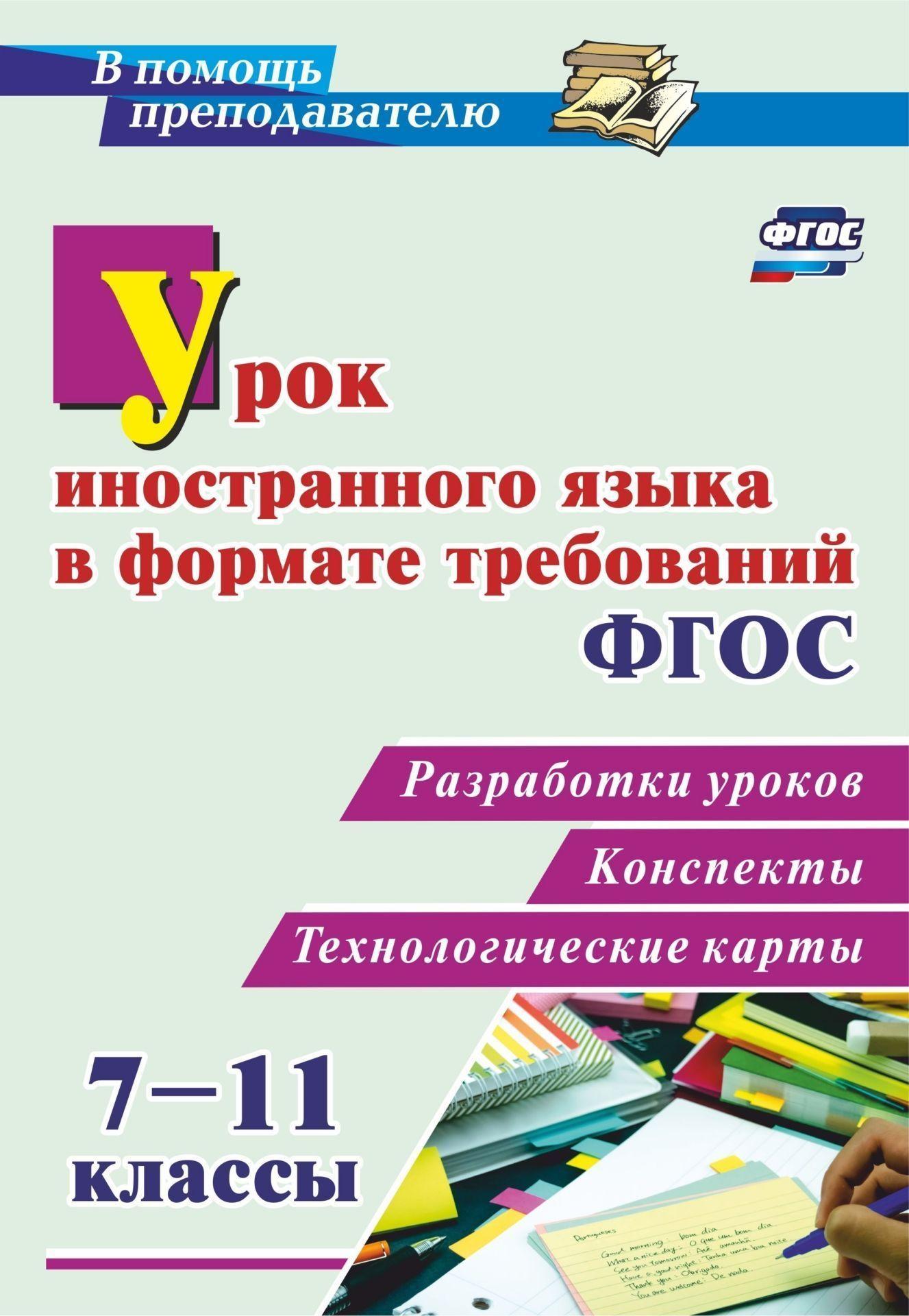 Урок иностранного языка в формате требований ФГОС 7-11 классы: разработки уроков, конспекты, технологические карты