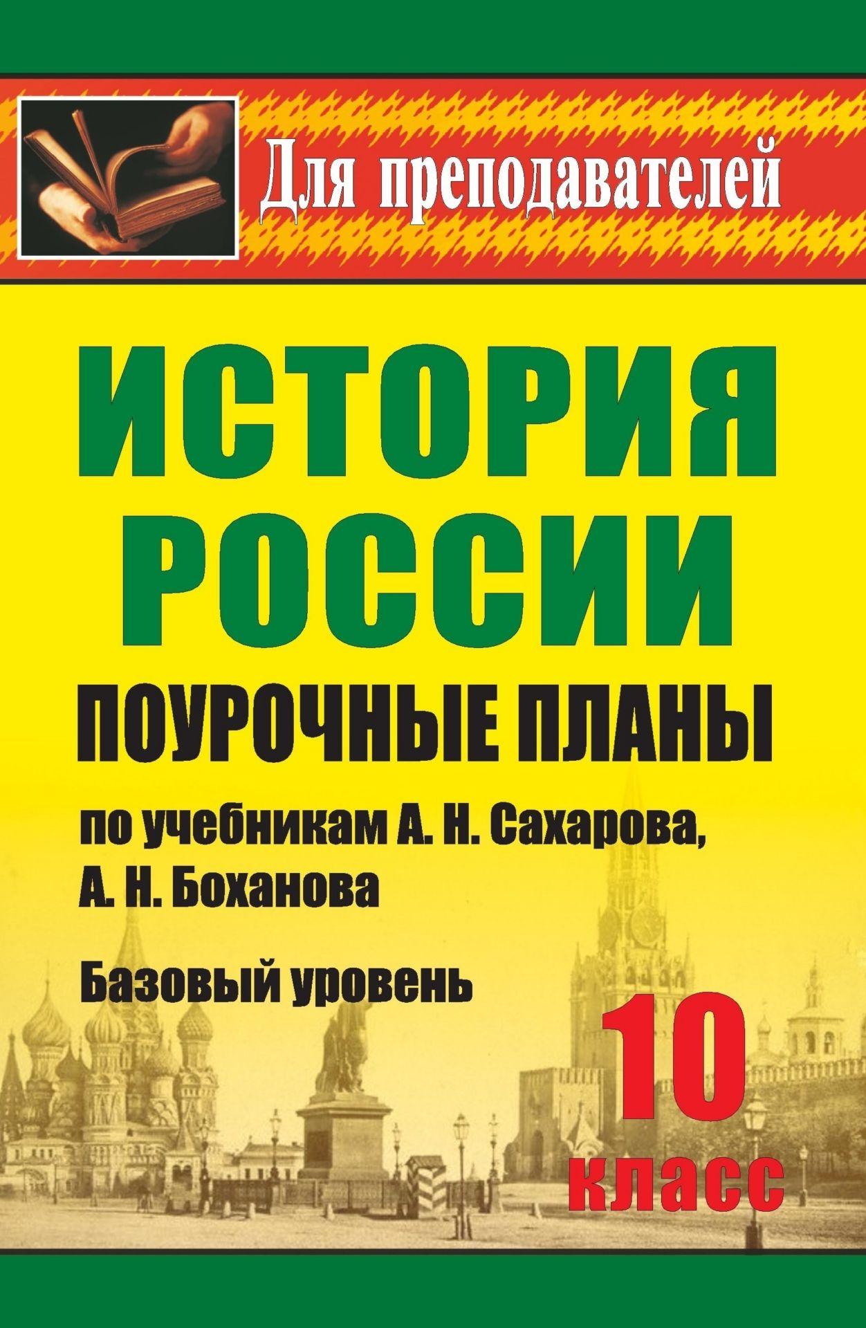 История. 10 класс: поурочные планы по учебникам А. Н. Сахарова, А. Н. Боханова. Базовый уровень