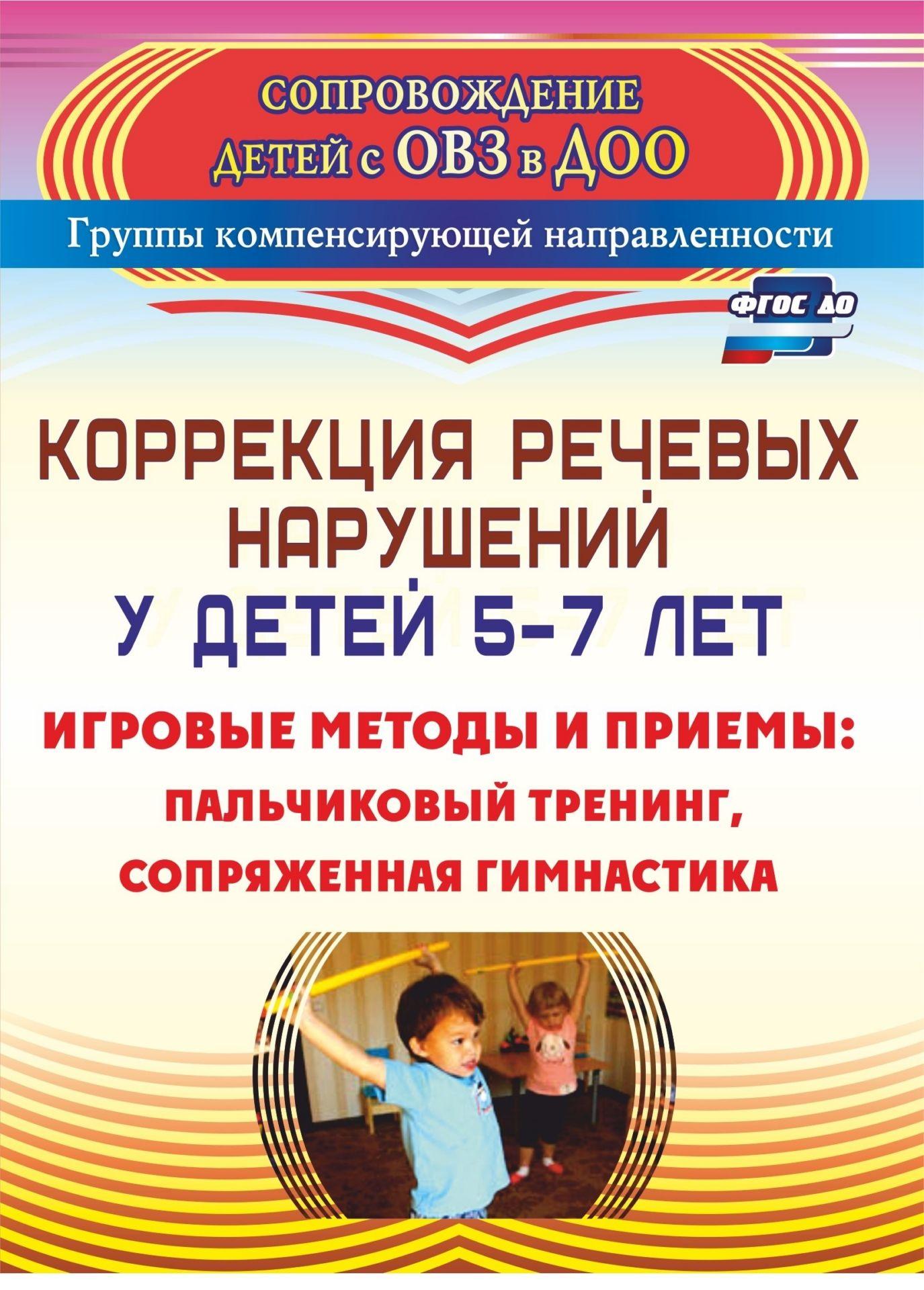 Купить со скидкой Коррекция речевых нарушений у детей 5-7 лет: игровые методы и приемы: пальчиковый тренинг, сопряженн