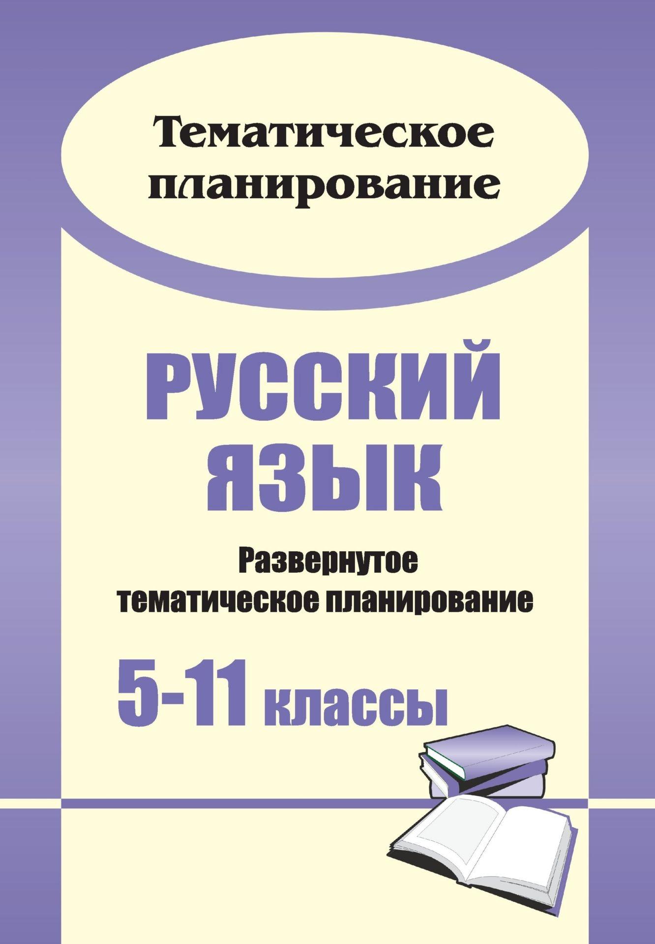 Русский язык. 5-11 классы: развернутое тематическое планирование