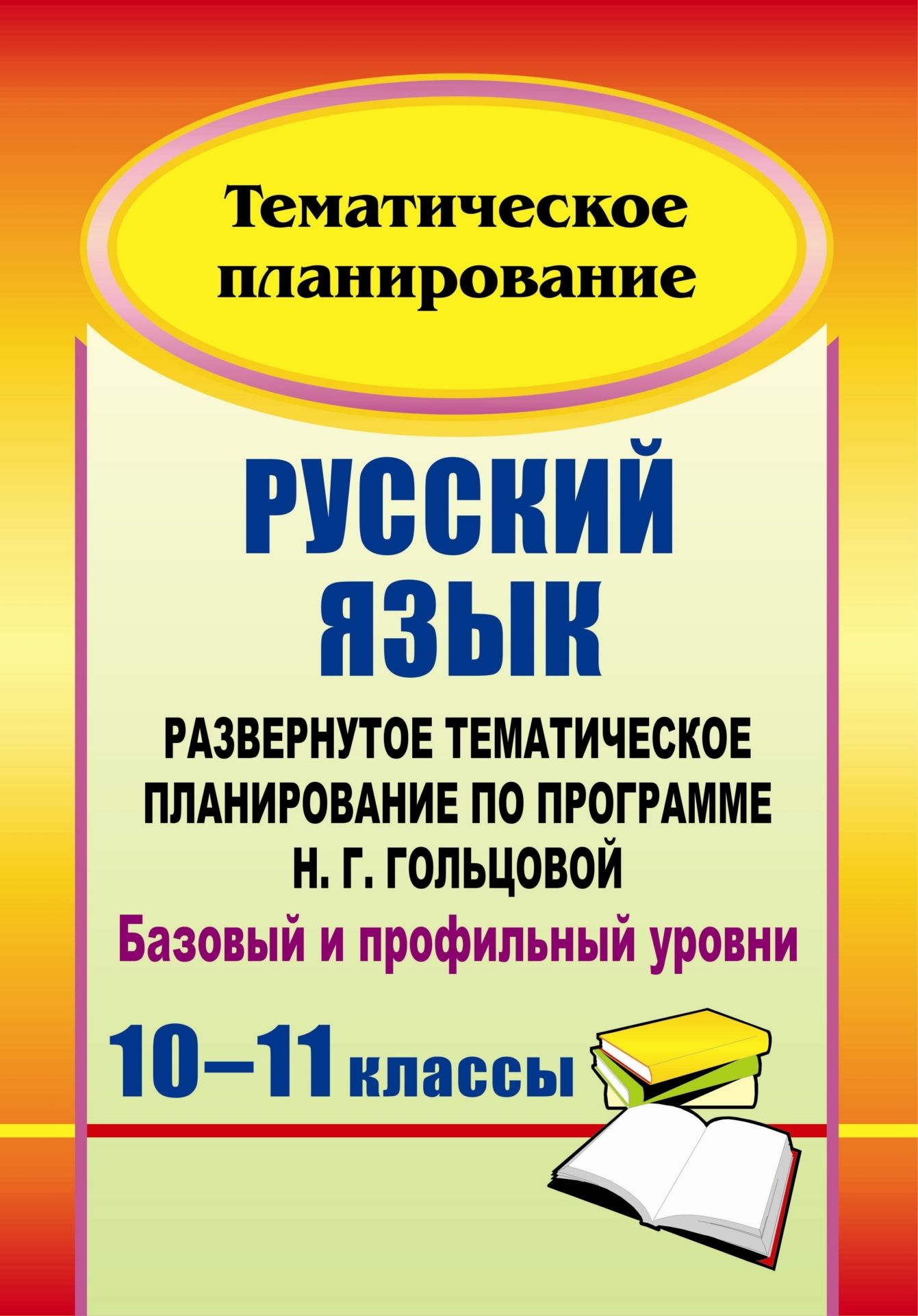Русский язык. 10-11 классы: развернутое тематическое планирование по программе Н. Г. Гольцовой. Базовый и профильный уровни