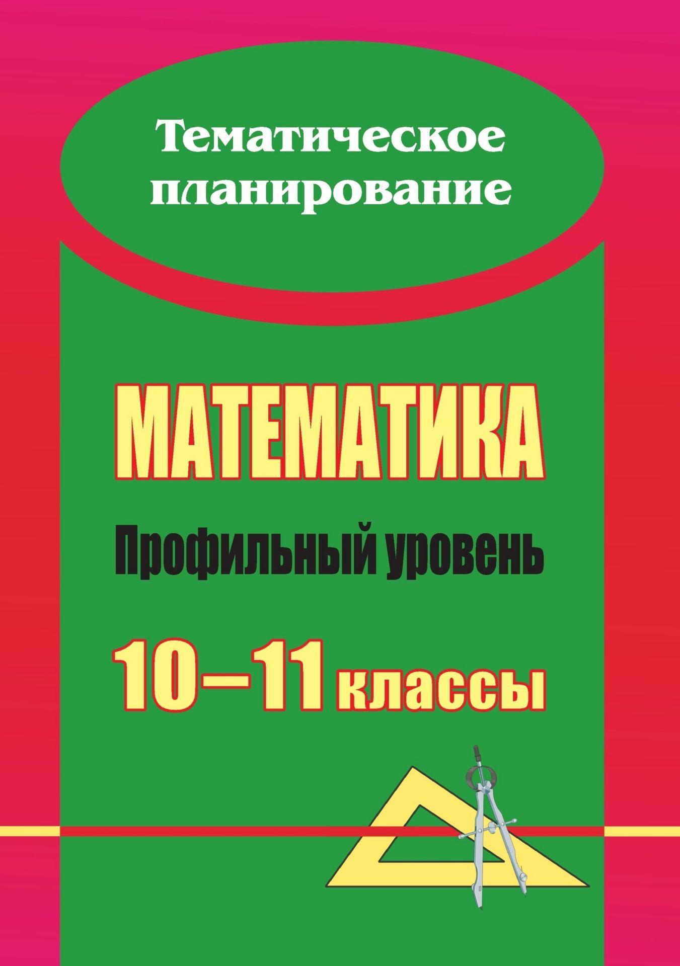 Математика. 10-11 классы: развернутое тематическое планирование: профильный уровень