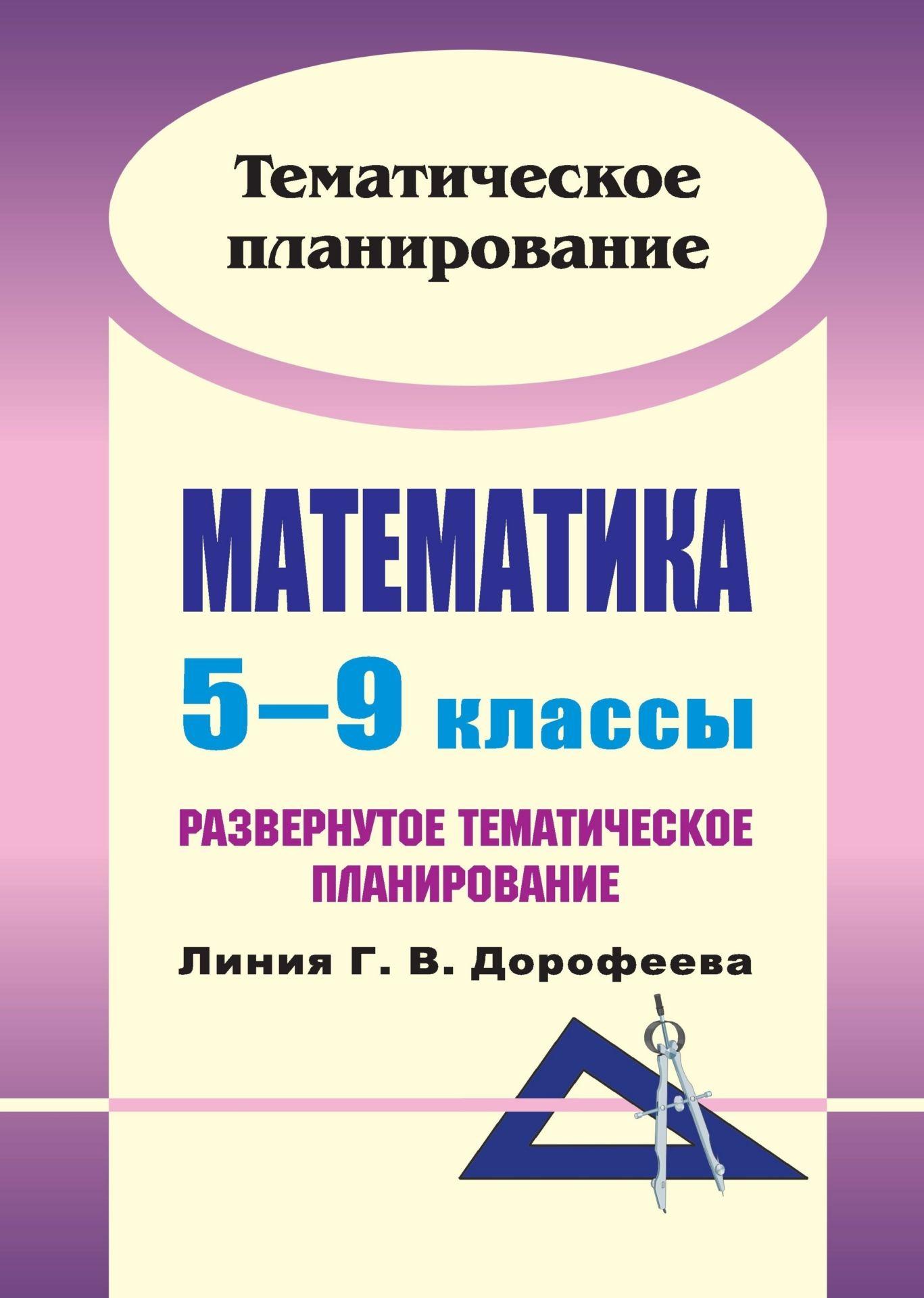 Математика. 5-9 классы: развернутое тематическое планирование. Линия Г. В. Дорофеева