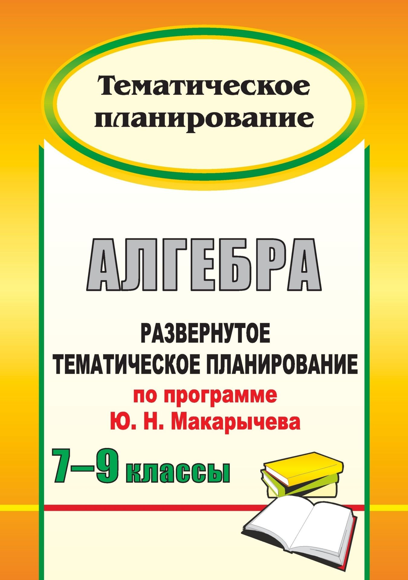 Алгебра. 7-9 классы: развернутое тематическое планирование по программе Ю. Н. Макарычева