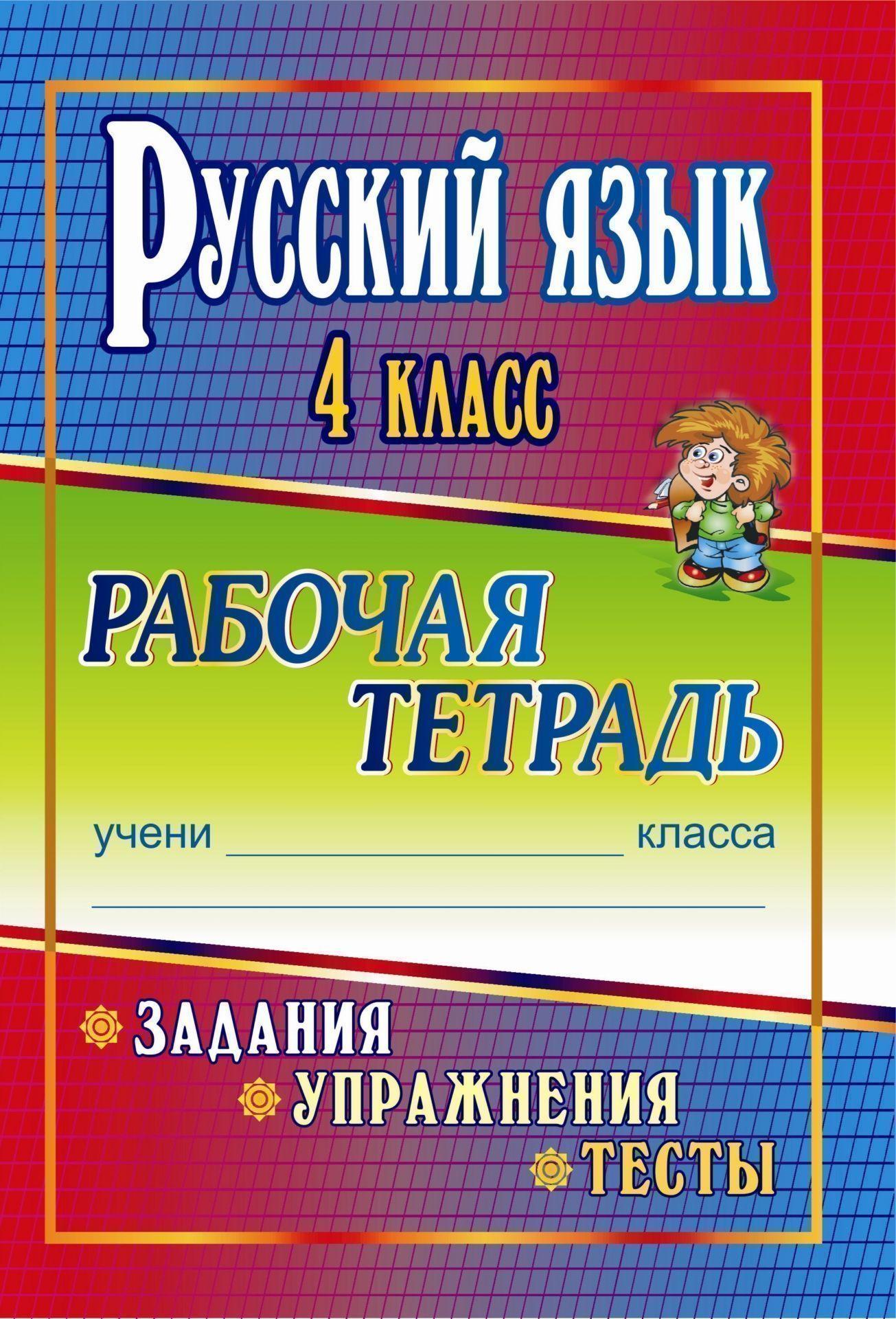 Русский язык. 4 класс. Задания, упражнения, тесты: рабочая тетрадь
