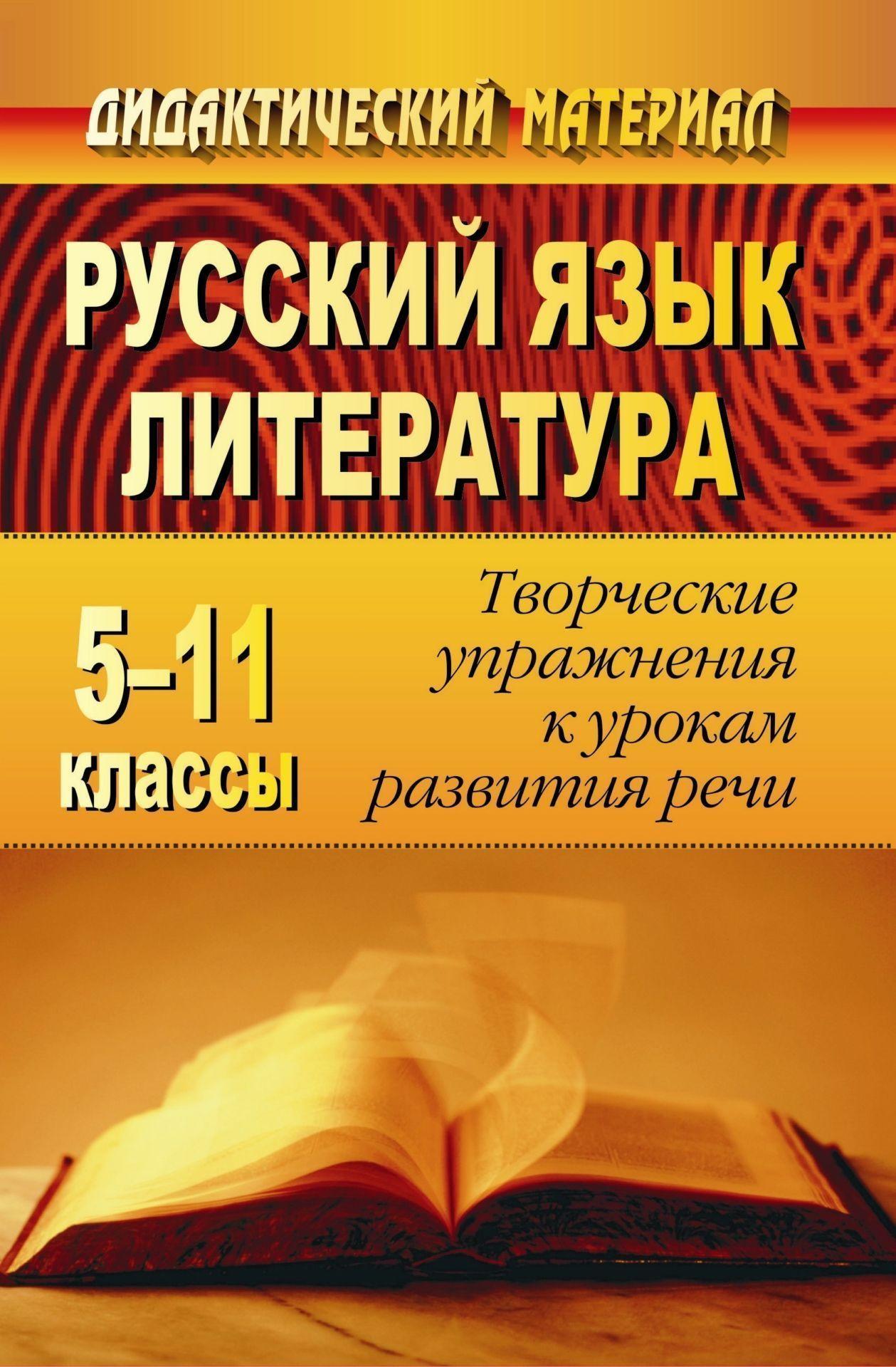 Русский язык и литература. 5-11 классы: творческие упражнения к урокам развития речи