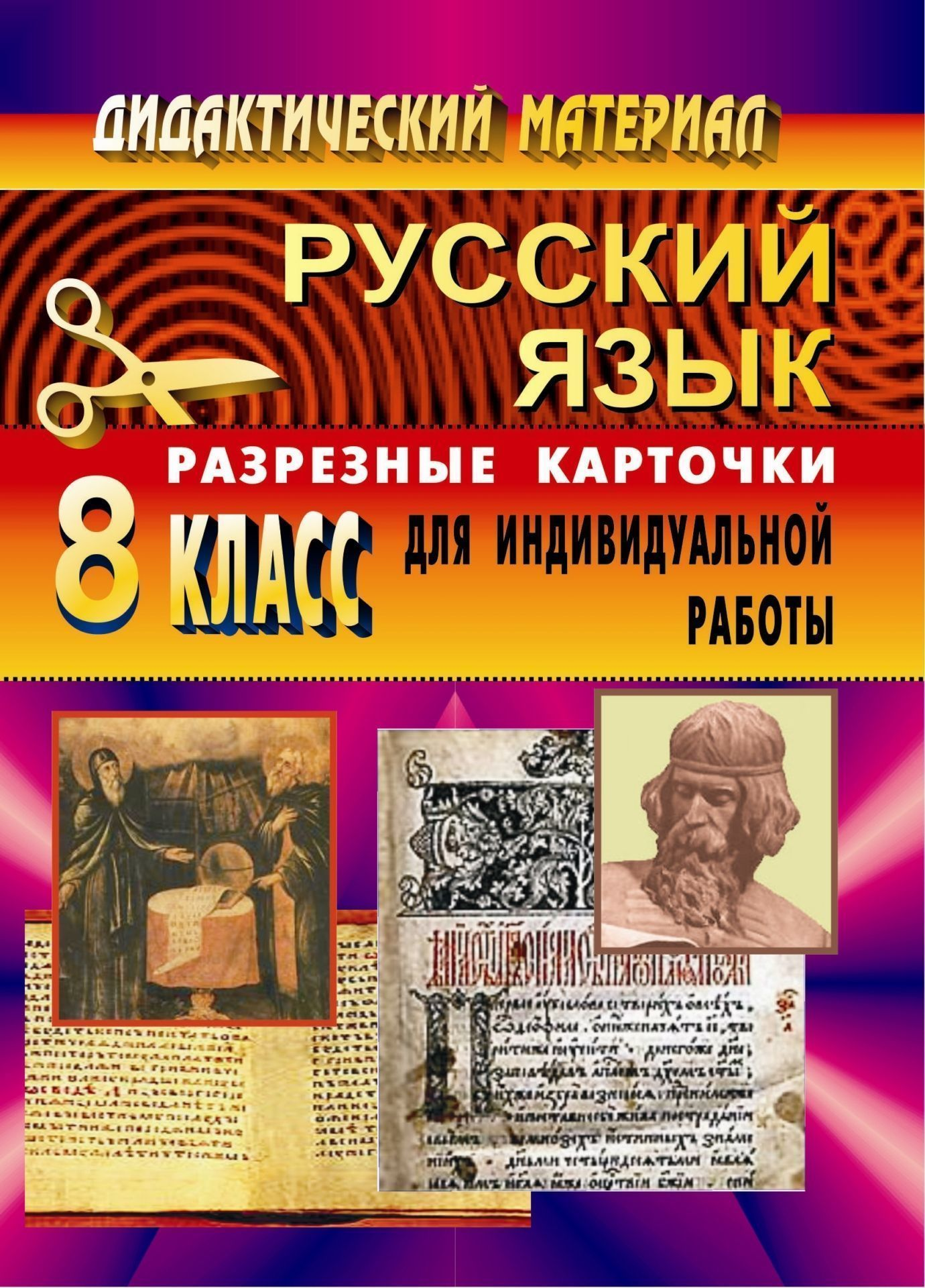 Дидактический материал по рус. языку. 8 кл. Разрезные карточки для индивид. работы