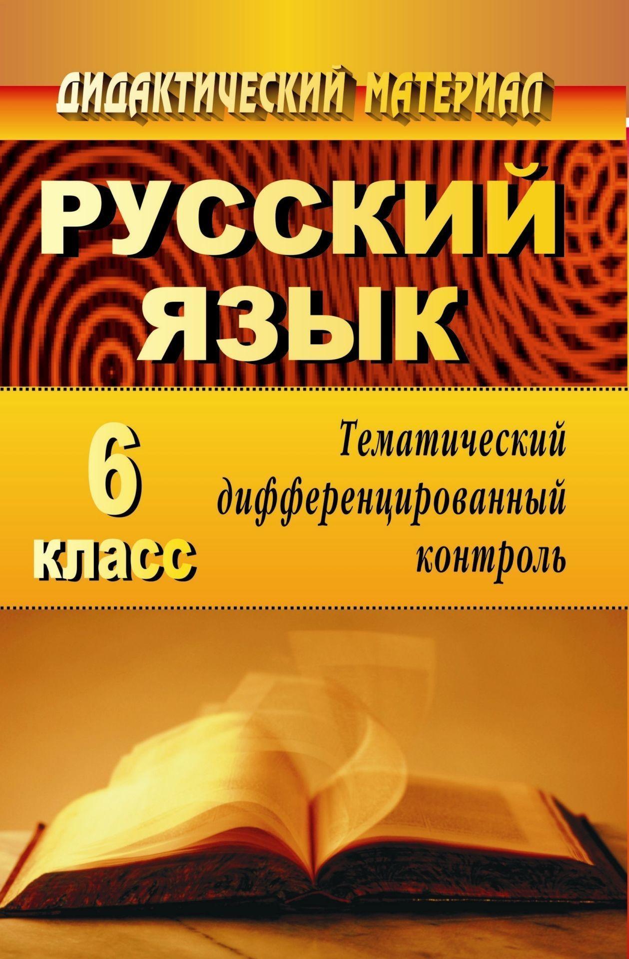 Русский язык. 6 класс: тематический дифференцированный контрольПредметы<br>Эффективный контроль знаний учащихся всегда составляет важнейшее направление работы преподавателя. В пособии представлены задания для тематического дифференцированного контроля знаний учащихся по русскому языку в 6 классе, составленные в соответствии с Пр...<br><br>Авторы: др., Шарова Н. А., Божко Н. М.<br>Год: 2008<br>Серия: Дидактический материал<br>ISBN: 978-5-7057-1359-2<br>Высота: 213<br>Ширина: 138<br>Толщина: 17