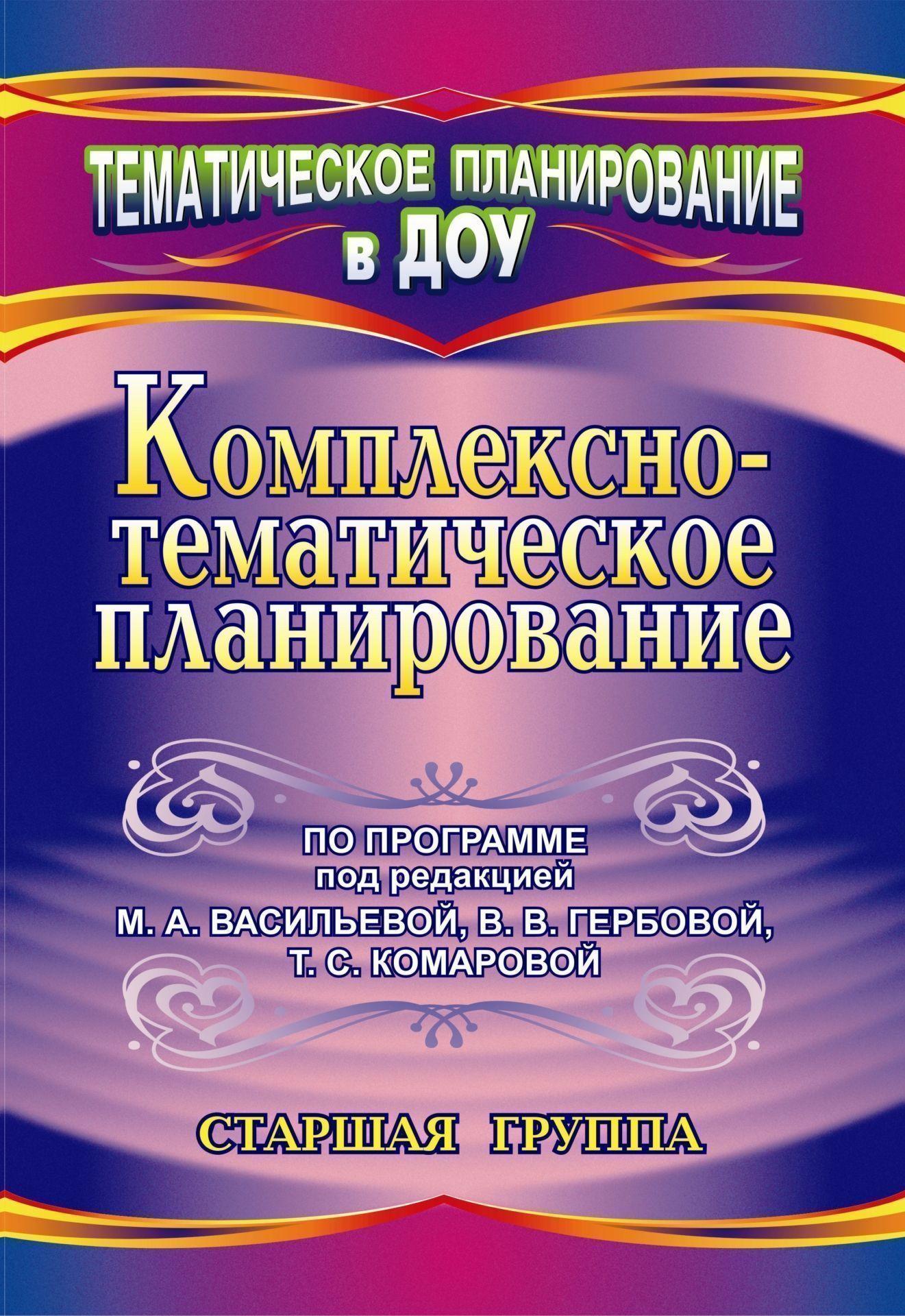 Купить со скидкой Комплексно-тематическое планирование по программе под редакцией М. А. Васильевой, В. В. Гербовой, Т.