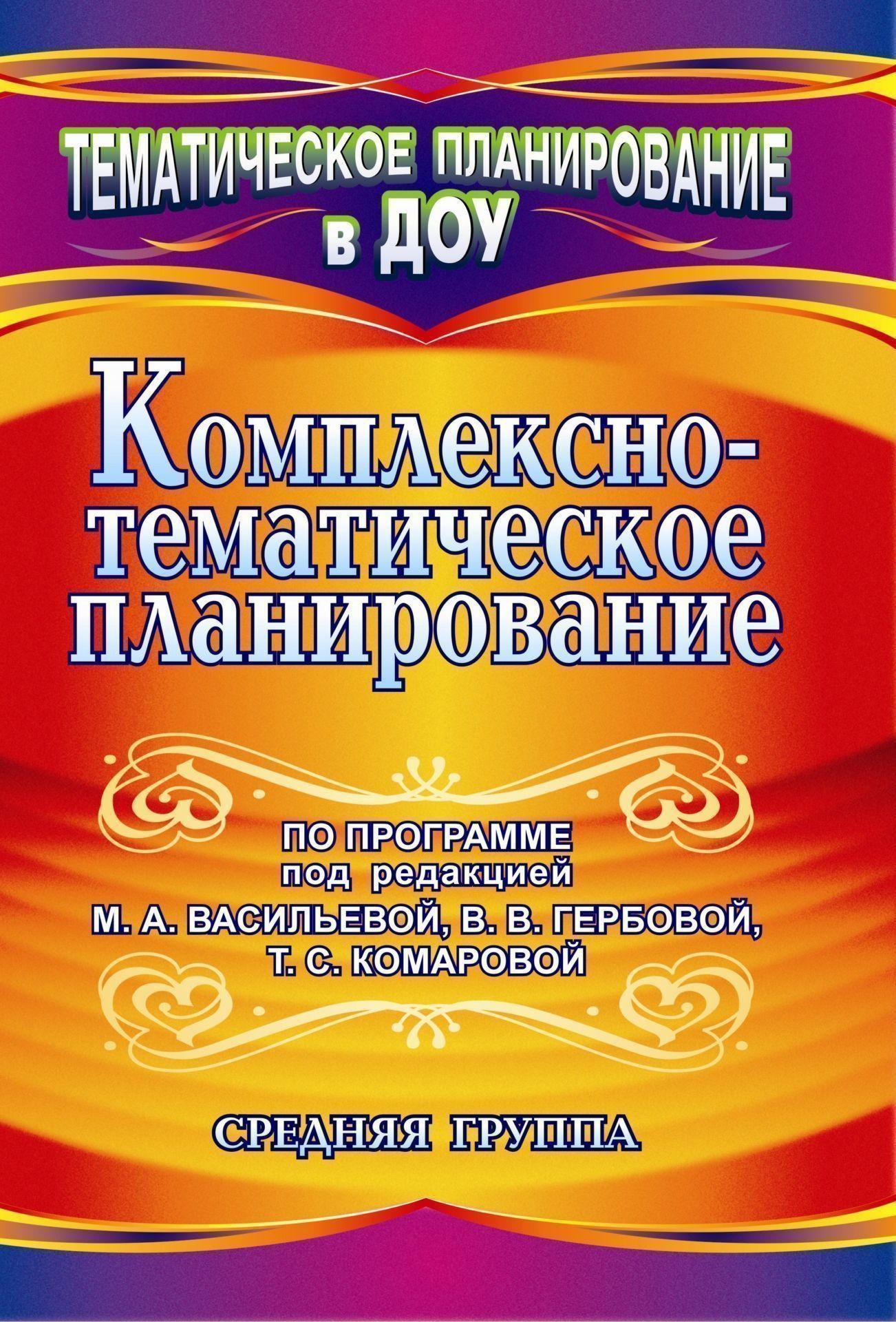 Комплексно-тематическое планирование по программе под редакцией М. А. Васильевой, В. В. Гербовой, Т. С. Комаровой. Средняя группа