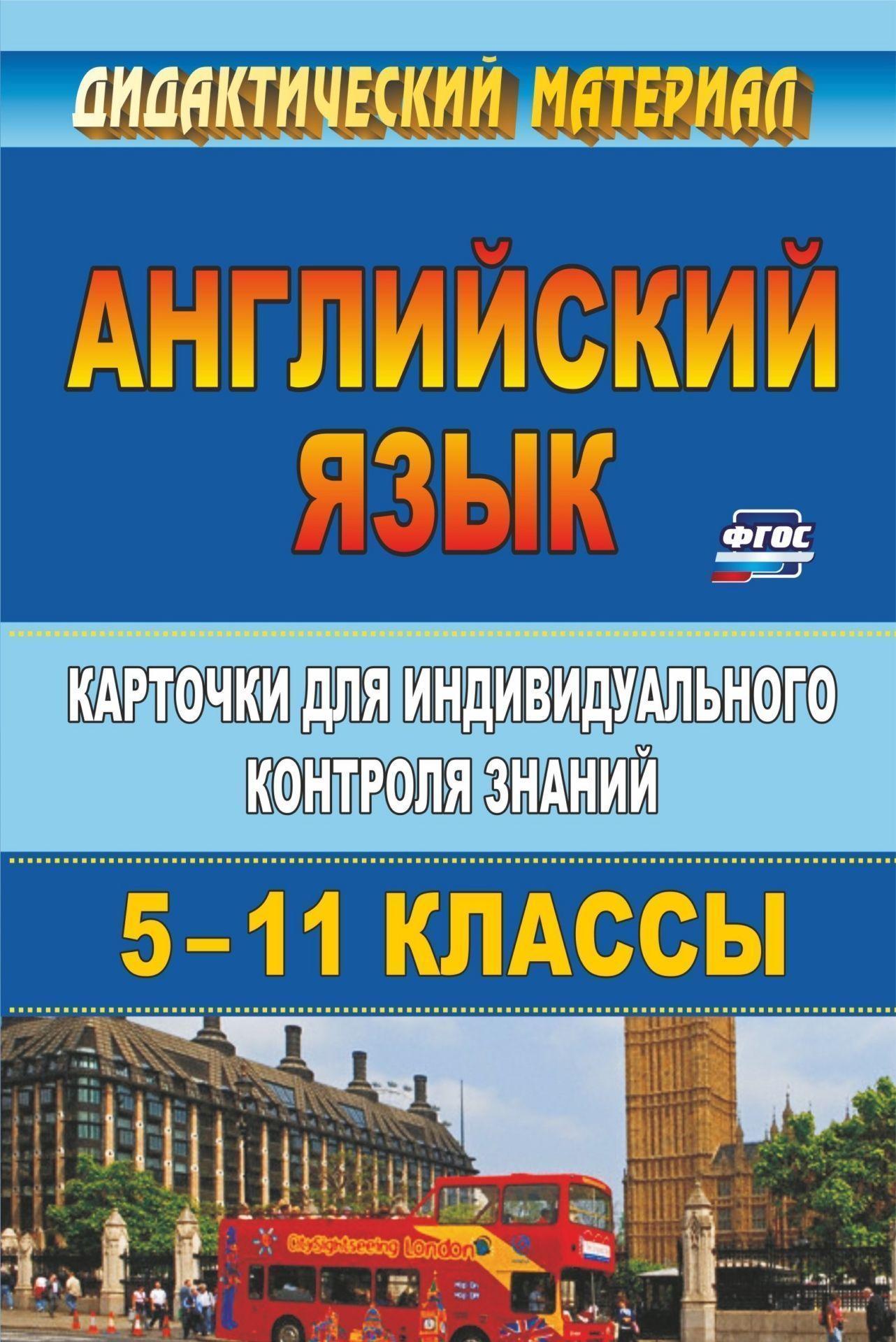 Купить со скидкой Английский язык. 5-11 классы: карточки для индивидуального контроля знаний