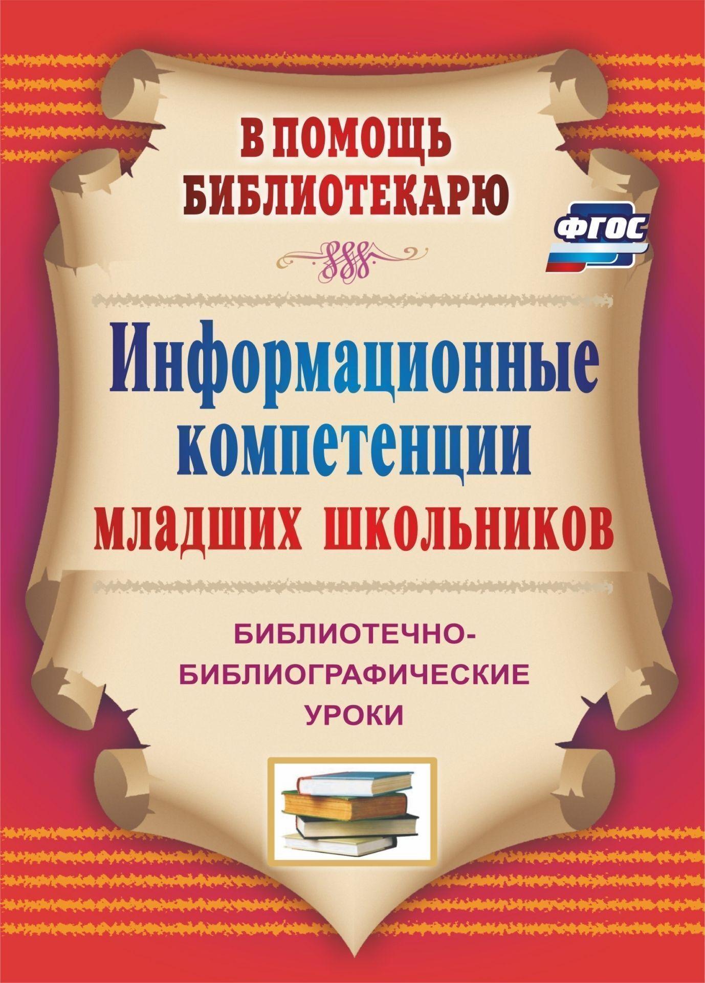 Информационные компетенции младших школьников: библиотечно-библиографические уроки